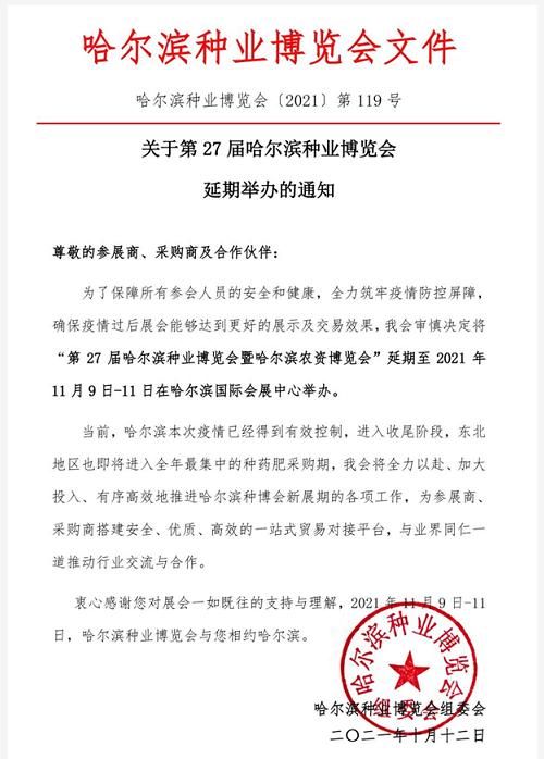 重要通知!第27届哈尔滨种业博览会延期举办