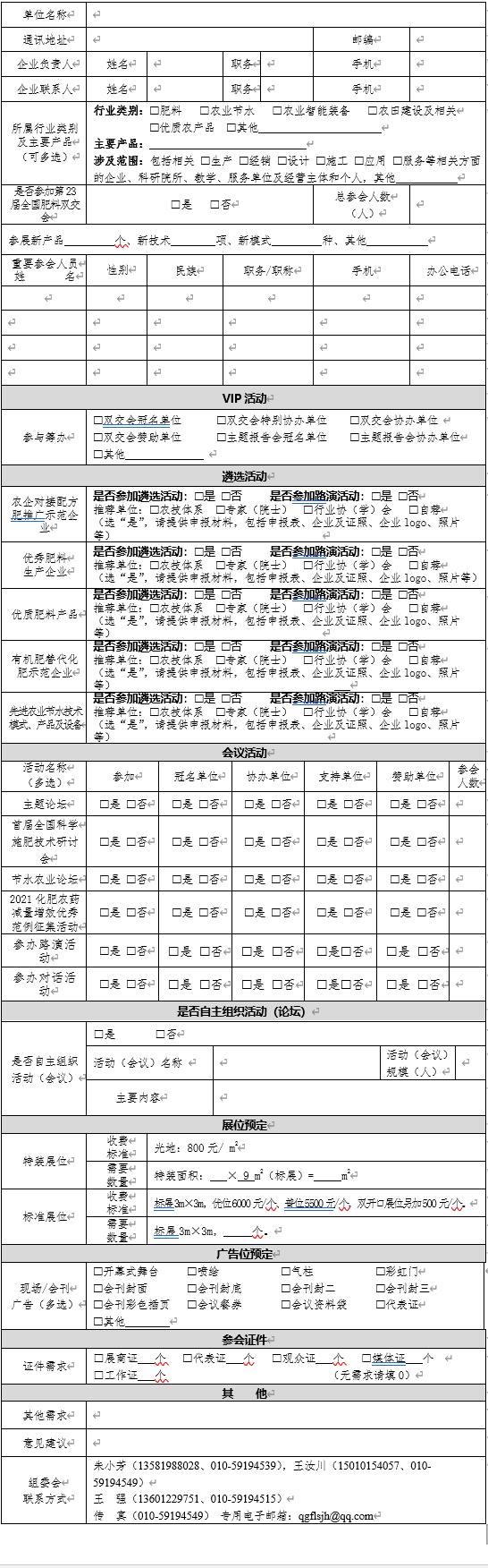 全国肥料双交会宣传资料 报名意向表(含展位价格)